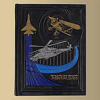 Книга кожаная Энциклопедия авиации