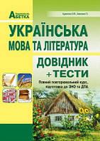 Подготовка к ЗНО. Украинский язык и литература. Справочник+тесты (полный повторительный курс)
