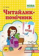 НУШ. Читайлик-помощник. Учебное пособие 1 класса