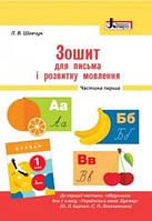 НУШ. 1 класс. Тетрадь для письма и развития речи (часть 1) к учебнику Ищенко