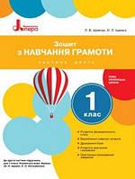 НУШ. 1 класс. Тетрадь по обучению грамоте (часть 2) к учебнику Ищенко