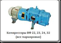 Компрессор 23ВФ-10/1,5 - (24ВФ-М-40-10,8-3-11 ), воздуходувка, воздуходувки купить