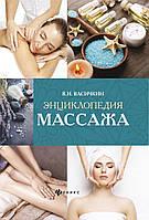 Владимир Васичкин Энциклопедия массажа