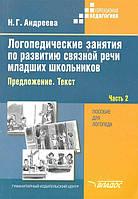 Н. Г. Андреева Логопедические занятия по развитию связной речи младших школьников. В 3-х частях. Часть 2