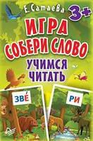 Елена Сатаева Собери слово. Учимся читать. 90 карточек. Для детей от 3-х лет