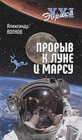 Александр Викторович Волков Прорыв к Луне и Марсу