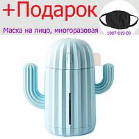 Увлажнитель воздуха Cactus USB 340 мл  Синий