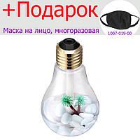 Мини увлажнитель воздуха USB  в виде лампочки  Матовый