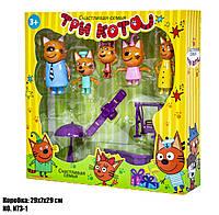Игровой набор с фигурками Три Кота N73-1