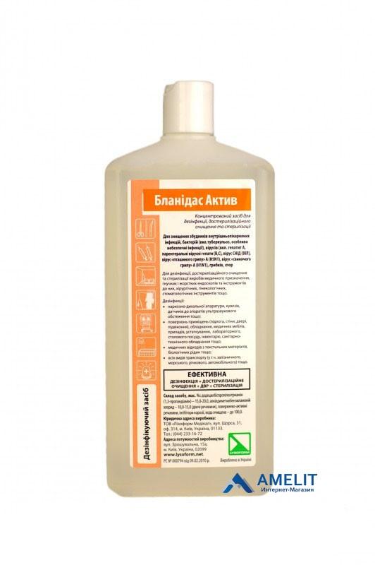 Бланидас Актив (Lysoform), 1л