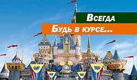 Под Киевом планируют строить свой Диснейленд