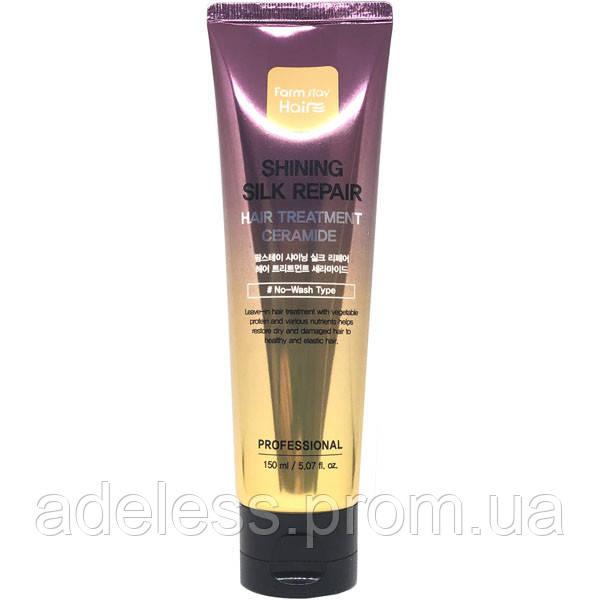 Профессиональная маска для волос с церамидами FarmStay Shining Silk Repair Hair Treatment Ceramide, 150мл