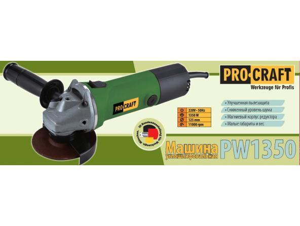 УШМ болгарка Procraft PW1350 125 мм