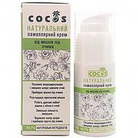 Ламеллярный крем Cocos Против мешков под глазами 30 мл