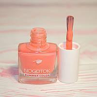 Лак для ногтей НОГОТОК - летние цвета 6мл №01