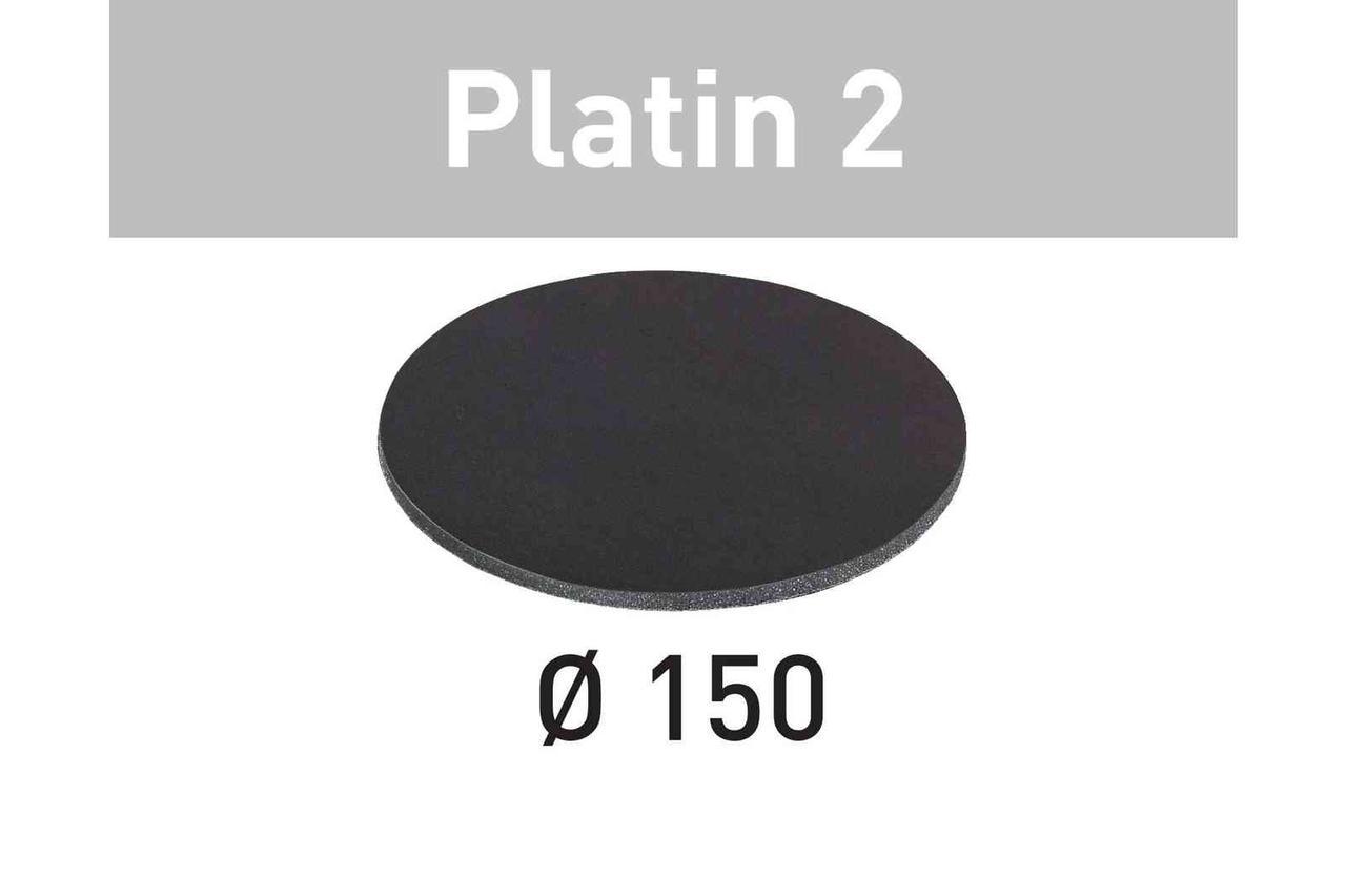 Шлифовальные круги Platin 2 STF D150/0 S2000 PL2/15