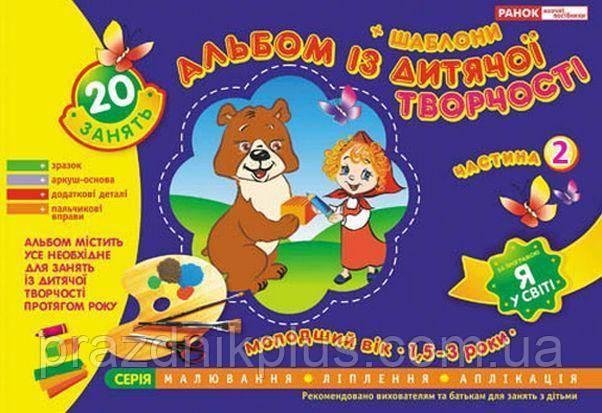 Детское творчество для детей 1.5-3 года (часть 2)