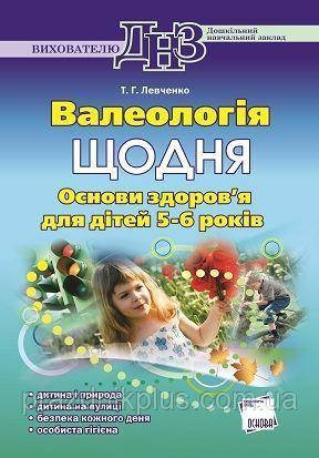 Воспитателю ДОУ Основа Валеология ежедневно Основы здоровья для детей 5-6 лет