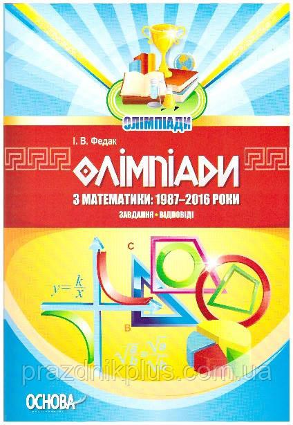 Олимпиады Основа Задания и ответы по математике