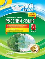 Мой конспект Основа Русский язык 8 класс (начало изучения с 1 класса)