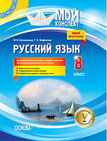 Мой конспект Основа Русский язык 8 класс (начало изучения с 5 класса)