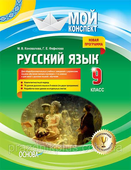 Мой конспект Основа Русский язык 9 класс (начало изучения с 1 класса)