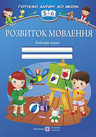 Развитие речи: Рабочая тетрадь для детей 5-6 лет