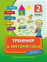 Тренажёр УЛА Математика 2 класс