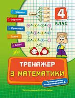 Тренажёр УЛА Математика 4 класс