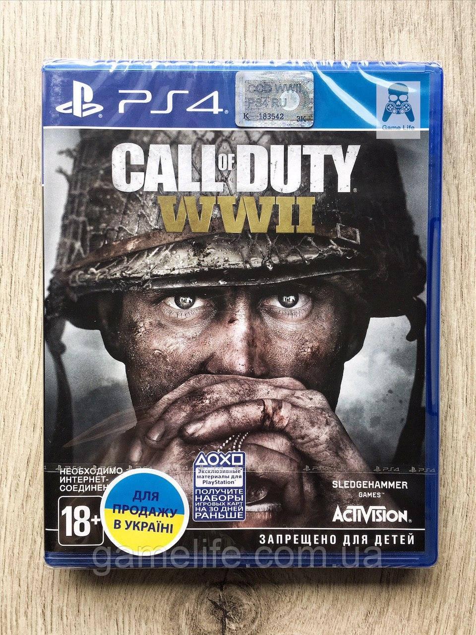 Call of Duty WW II (рус.) PS4