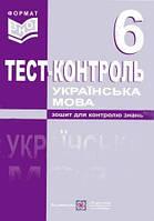 Тестовый контроль по украинскому языку. 6 класс