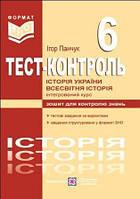 Тестовый контроль по истории Украины и всемирной истории. 6 класс
