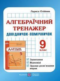 Алгебраический тренажер. 9 класс