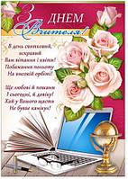 Поздравительный плакат: С Днем учителя!