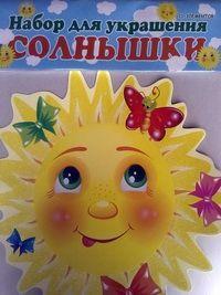 Набор для украшения Солнышки