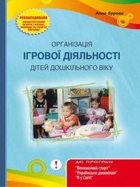 Организация игровой деятельности детей
