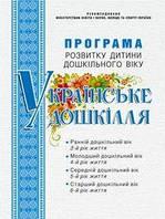 Программа развития ребенка дошкольного возраста: Українське дошкілля