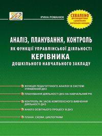 Анализ, планирование деятельности руководителя ДНЗ