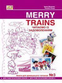 Merry Trains. Пособие для домашнего чтения. Третий год обучения
