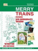 Merry Trains. Пособие для домашнего чтения. Четвертый год обучения