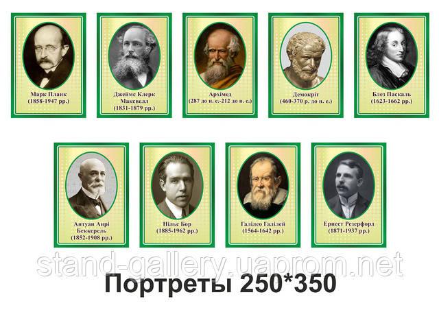 портрети фізиків