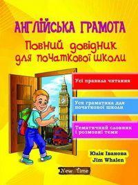 Английская грамота Нью Тайм Полный справочник для начальной школы (укр)