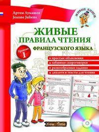 Юлия Иванова Jim Whalen Нью Тайм Живые правила чтения французского языка + CD (рус) Уровень 1