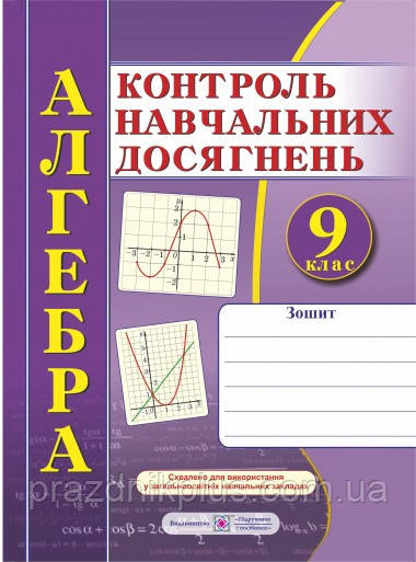 Тетрадь для контроля знаний по алгебре 9 класс