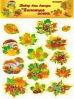 Набор для декора Золотая осень, фото 1