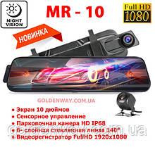 Зеркало с видеорегистратором Night Vision DVR MR-10 с экраном 10 дюймов FULL HD + задняя камера для парковки