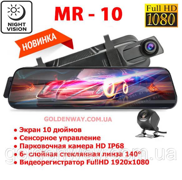 Зеркало с видеорегистратором DVR MR-10 night vision 10 дюймов FULL HD + задняя камера для парковки и записи