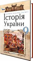 Учебник для 9 класса: История Украины (Пометун)