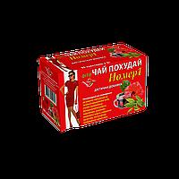 Фито чай Похудай номер 1