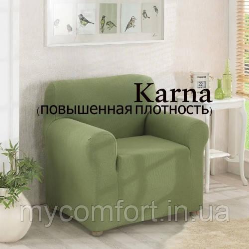 Чехол на кресло Karna. Зелёный